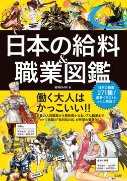 日本の給料&職業図鑑-電子書籍