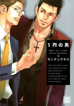 1円の男-電子書籍