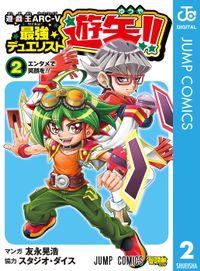 遊☆戯☆王ARC-V最強デュエリスト遊矢!! 2