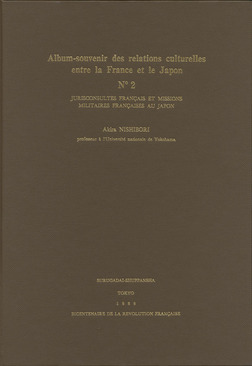 日仏文化交流写真集〈第2集〉-電子書籍