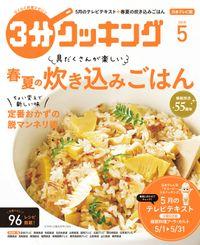 【日本テレビ】3分クッキング 2018年5月号