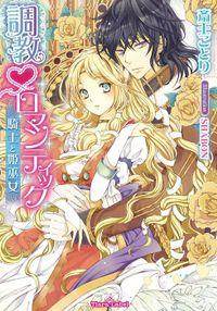 調教ロマンティック 騎士と姫巫女