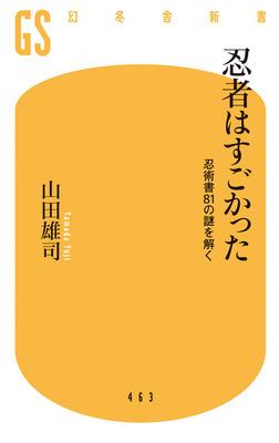 忍者はすごかった 忍術書81の謎を解く-電子書籍