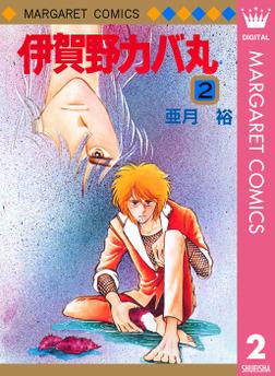 伊賀野カバ丸 2-電子書籍
