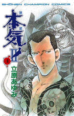 本気! II 4-電子書籍