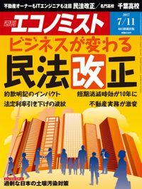 週刊エコノミスト (シュウカンエコノミスト) 2017年07月11日号