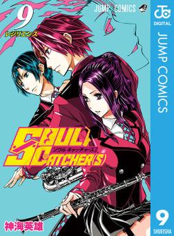 SOUL CATCHER(S) 9-電子書籍