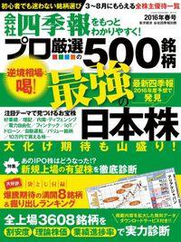 会社四季報プロ500 2016年春号