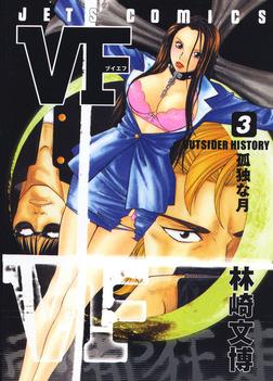 VF-アウトサイダーヒストリー- 3巻-電子書籍