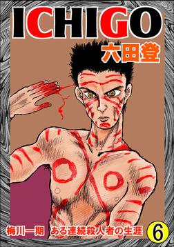 ICHIGO(6)-電子書籍