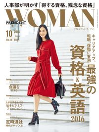 PRESIDENT WOMAN 2016年10月号