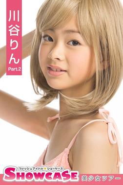 SHOWCASE 川谷りん Part.2-電子書籍