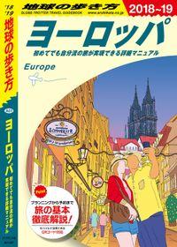 地球の歩き方_ヨーロッパ