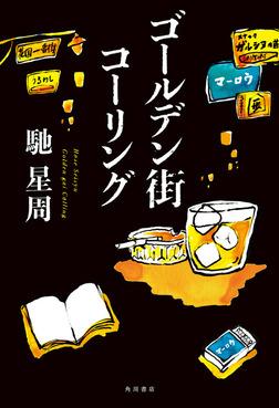 ゴールデン街コーリング【電子特典付き】-電子書籍