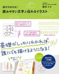 描き方BOOK! 読みやすい文字と伝わるイラスト