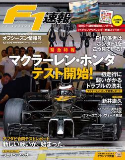 F1速報 2014 オフシーズン情報号-電子書籍