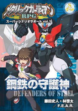 メタリックガーディアンRPG スーパーシナリオサポート Vol.1 鋼鉄の守護神-電子書籍