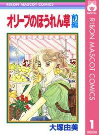 オリーブのほうれん草(りぼんマスコットコミックスDIGITAL)