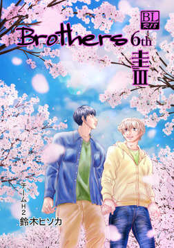 Brothers 6th 圭Ⅲ-電子書籍