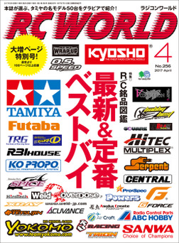 RC WORLD(ラジコンワールド) 2017年4月号 No.256-電子書籍