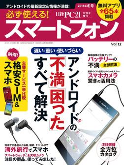 必ず使える!スマートフォン 2015年冬号 アンドロイドの「不満」「困った」すべて解決!-電子書籍