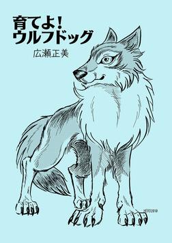 育てよ!ウルフドッグ-電子書籍
