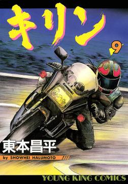 キリン(9)-電子書籍