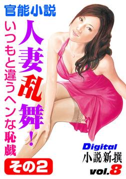 【官能小説】人妻乱舞!いつもと違うヘンな恥戯 その2~Digital小説新撰 vol.8~-電子書籍