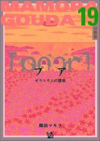 [poor] (プア)ゼラニウムの誘惑分冊版19