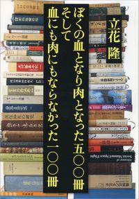 ぼくの血となり肉となった五〇〇冊 そして血にも肉にもならなかった一〇〇冊(文春e-book)