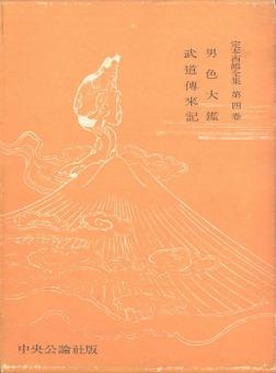 定本西鶴全集〈第4巻〉-電子書籍
