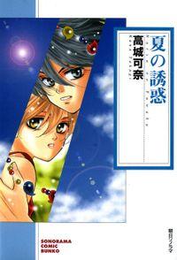 夏の誘惑(ソノラマコミック文庫)