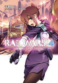 RAIL WARS! 4 日本國有鉄道公安隊