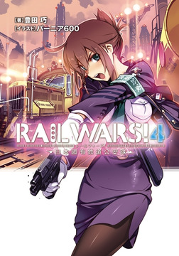 RAIL WARS! 4 日本國有鉄道公安隊-電子書籍