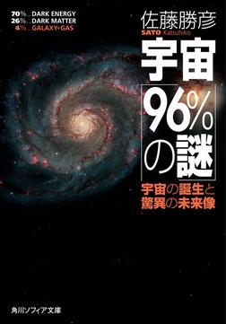 宇宙「96%の謎」 宇宙の誕生と驚異の未来像-電子書籍