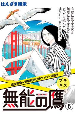 無能の鷹 プチキス(5)-電子書籍