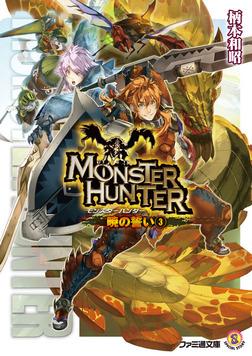 モンスターハンター 暁の誓い3-電子書籍