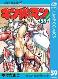 キン肉マン 59