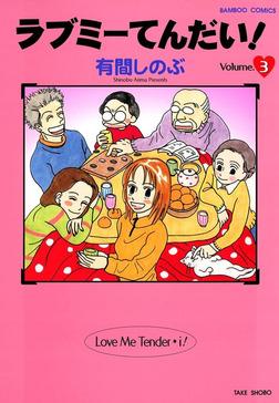 ラブミーてんだい! (3)-電子書籍