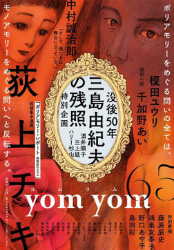 yom yom vol.65(2020年12月号)[雑誌]-電子書籍