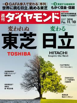 週刊ダイヤモンド 18年11月10日号-電子書籍