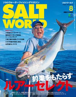 SALT WORLD 2015年8月号 Vol.113-電子書籍