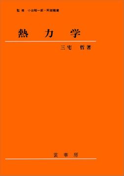 熱力学(三宅哲 著)-電子書籍