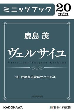 ヴェルサイユ 10 壮絶なる宮廷サバイバル-電子書籍