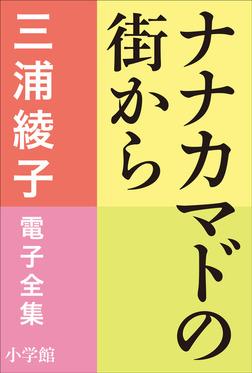 三浦綾子 電子全集 ナナカマドの街から-電子書籍