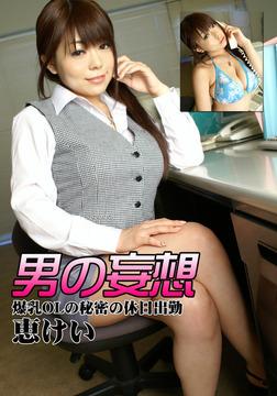 男の妄想 恵けい 爆乳OLの秘密の休日出勤-電子書籍