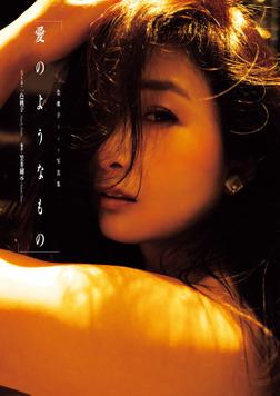 一色桃子写真集『愛のようなもの』-電子書籍