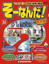 マンガで楽しむ日本と世界の歴史 そーなんだ! 31