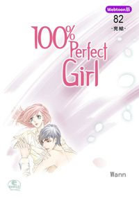 【Webtoon版】 100% Perfect Girl 82