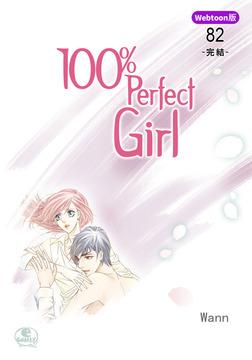 【Webtoon版】 100% Perfect Girl 82-電子書籍